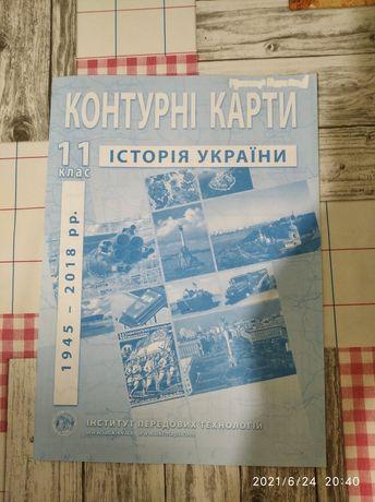 Контурна карта 11 клас історія України