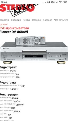 Pioneer 868 avi S, CD, SACD, DVD...