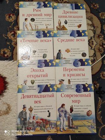 Продается Иллюстрированная история мира в 8 томах