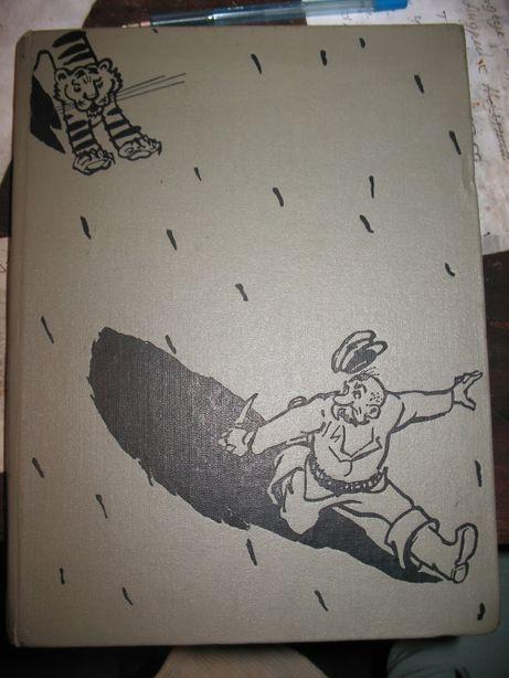 """Остап Вишня.Усмішки.Худ.Ю.В.Северин.Київ,""""Дніпро"""",1965 р."""