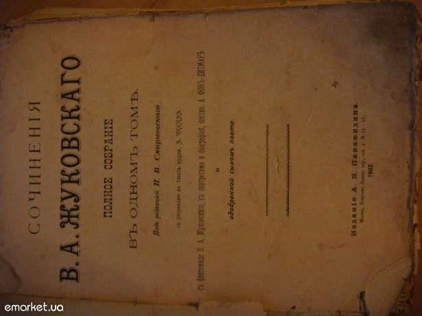 Старая книга 1902г В.Жуковский Сочинения (в 1м томе)