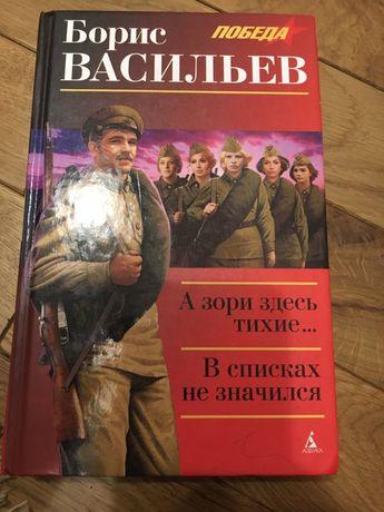 Книга А зори здесь тихие... Борис Васильев
