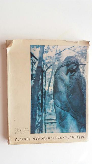 """Русская мемориальная скульптура Москва """"искусство"""" 1978"""