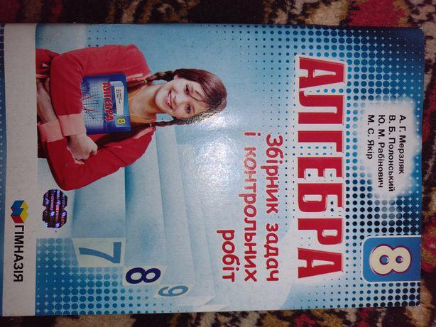 Алгебра збірник задач і контрольних робіт 8 клас