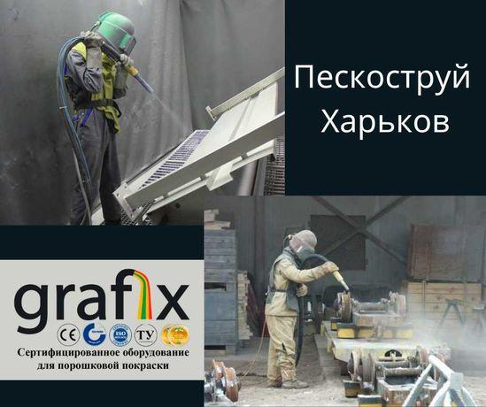 Пескоструй, Пескоструйная (дробеструйная) обработка, Харьков