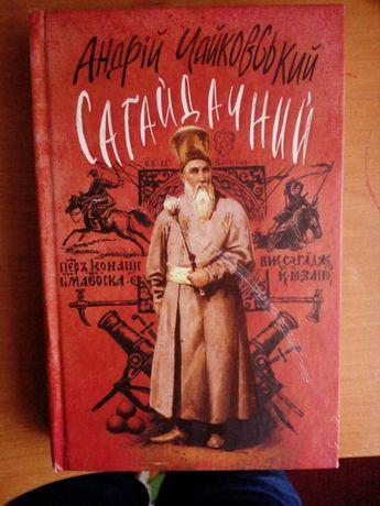 Продам книги про  Сагайдачного