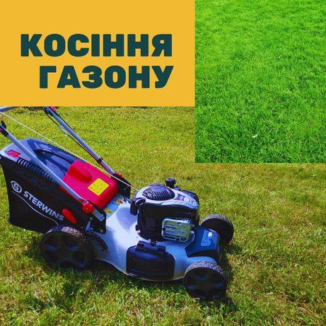 Косіння газону, трави.