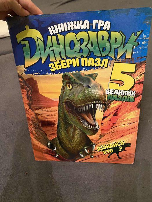 Продам новую книгу-пазл Динозавры Каменское - изображение 1