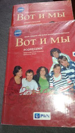 Język rosyjski do szkół ponadgimnazjalnych