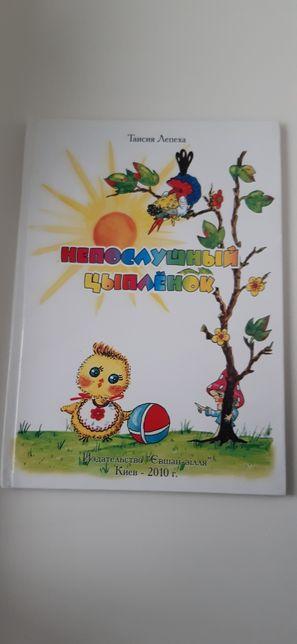 Сборник сказок Непослушный цыплёнок
