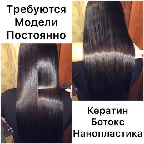 Кератиновое выравнивание ботокс нанопластика волос