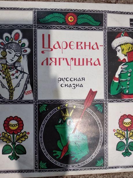 Виниловая пластинка Царевна лягушка