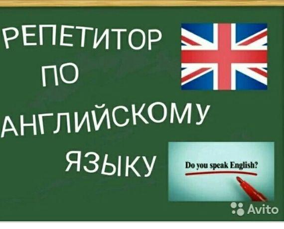 Репетиторство анг.языка.Подготовка детей к школе. Стаж 7 лет