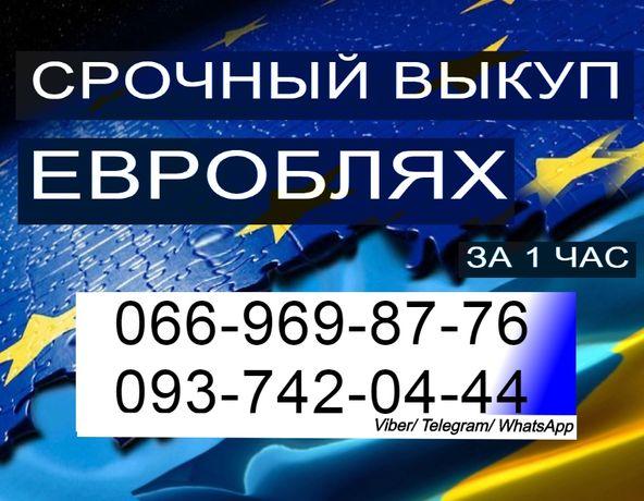 Автовыкуп срочно - Выкуп- Скупка авто ДТП, Нерастаможенные, Евробляхи.