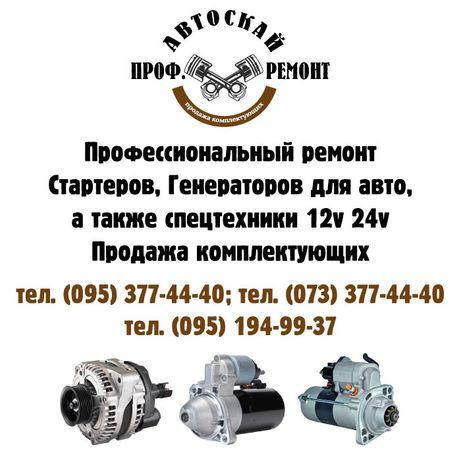 Ремонт генераторов стартеров и генераторов систем старт стоп