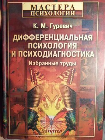 К. М. Гуревич. Дифференциальная психология и психодиагностика.