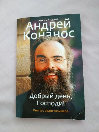 """Продам книгу Автор Андрей Конанос """"Добрый день, Господи!"""""""