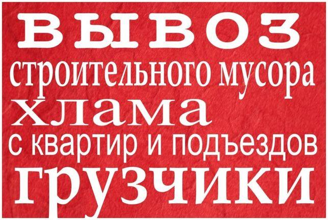 Вывозим строй мусор,старую мебель,хлам Киев, Грузчики,догруз