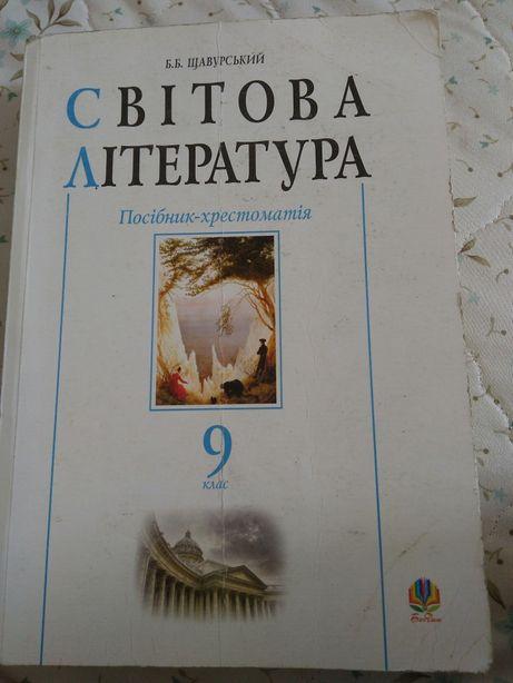 Світова література посібник хрестоматія 9 клас щавурський підручник