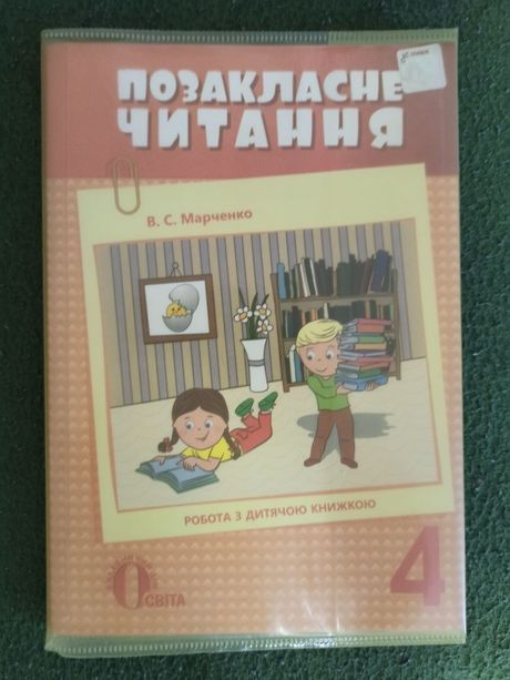Учебник підручник 4 клас позакласне читання