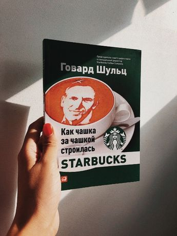 Книга Как чашка за чашкой строился Starbucks