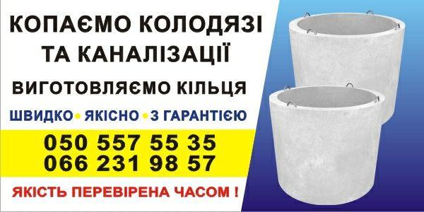 Копка питьевых колодцев,бурение скважин,продаж Ж/Б колец