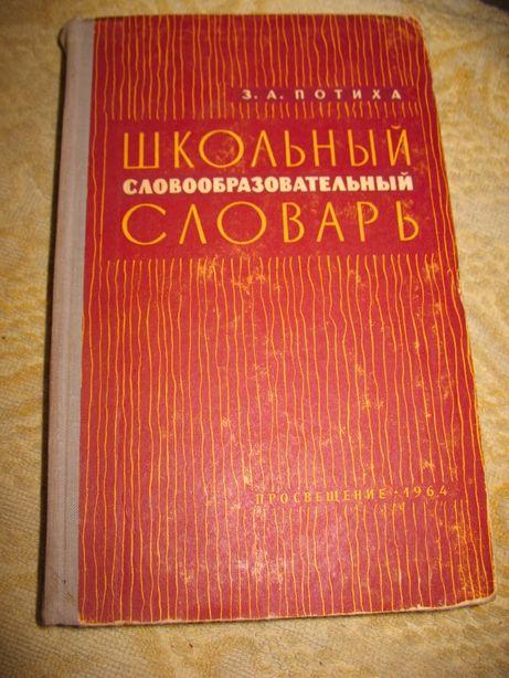 З.А.Потиха.Школьный словообразовательный словарь,1964 г.