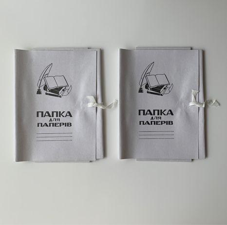 Папка для паперів (бумаг)