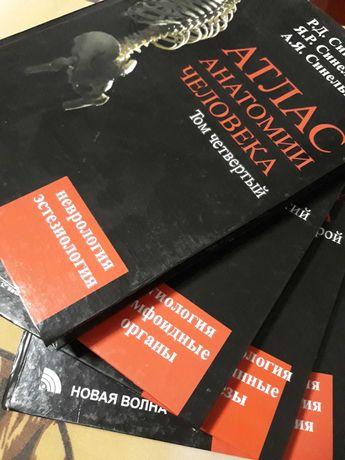 Атлас анатомии человека ,Синельников в 4 томах