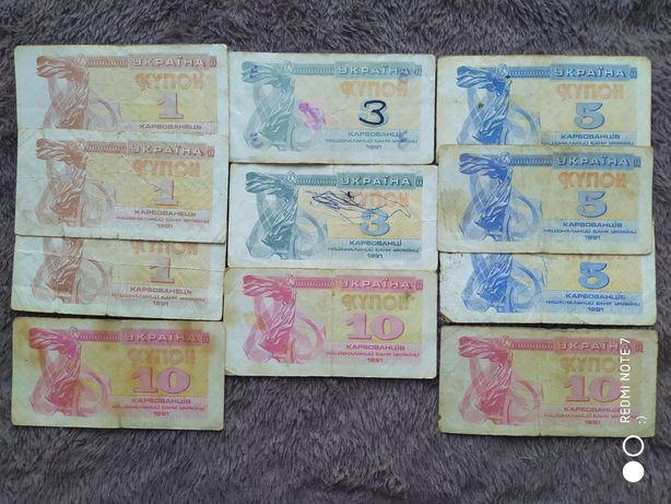 Старые купоны (карбованці, купюры, рубли, банкноты, боны) 1991 год