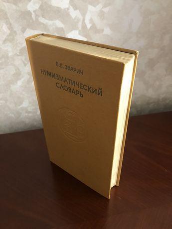 В.В. Зварич « Нумизматический словарь»