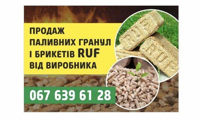 Пеллета и брикет топливный RUF( Руф)(от4500грн/тонн)