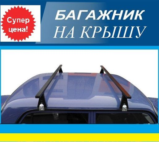 Багажник на КрышУ Поперечины !Крепление для велосипеда на все авто