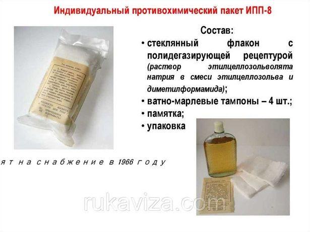 ИПП-8А индивидуальный противохимический пакет