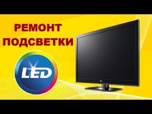 Ремонт телевизоров, ремонт подсветки LED ЖК LCD Возможен выезд на дом