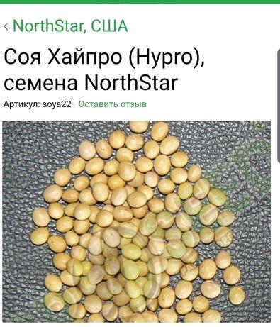 Насіння Сої Хайпро