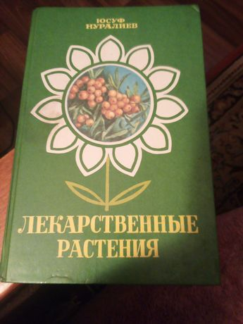 Продам книгу Лекарственные растения. Юсуф Нуралиев. Год издания 1991.