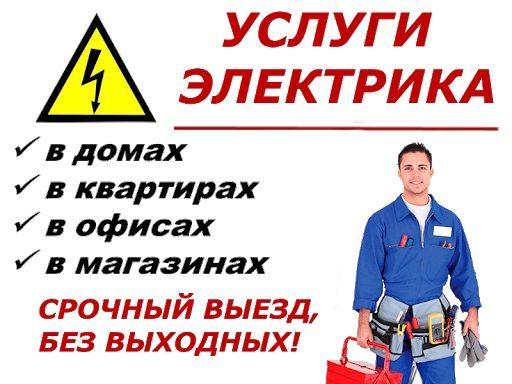 Послуги професійного електрика, Електромонтажні роботи