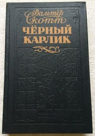 """Продам книгу романов сэра В.Скотта """"Черный карлик. Пертская красавица"""""""