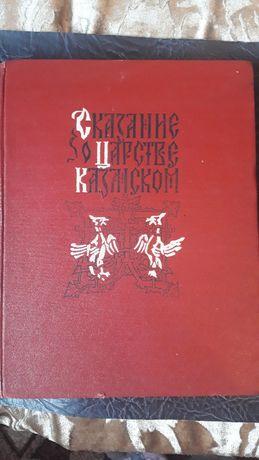 Сказание о царстве Казанском