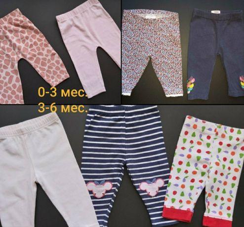 Лосины,лосинки,штанишки для новорождённых 0-3 мес.,3-6 мес