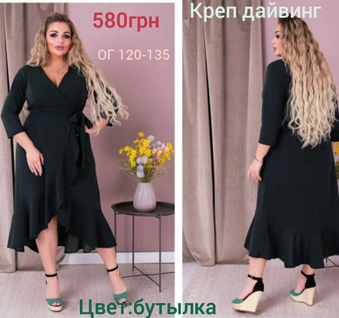 Сукня на запах плаття 50, 52, 54р