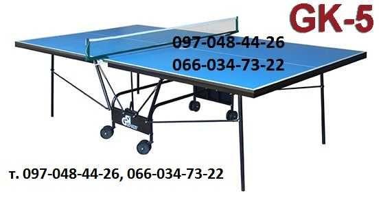 Тенісний стіл GSI-Sport. Теннисные столы GK-5 для настольного тенниса.