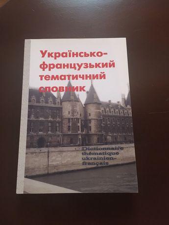 Словник українсько-французький тематичний