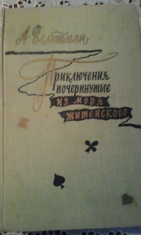 """Вельтман""""Приключения почерпнутые из моря житейского""""1957 год"""