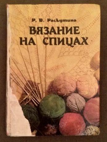 Книга Р.В.Раскутина Вязание на спицах