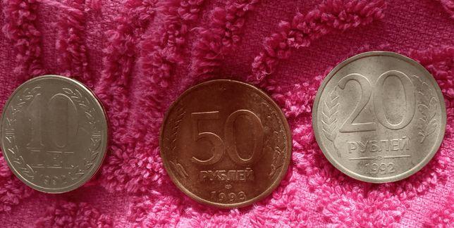 Монета 10 лей (1992 г.), 20 рублей (1978,1981,1992г.) и 50 рублей 1993