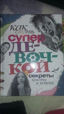 Интересная книга для девочки подростка