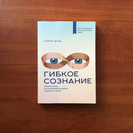 Кэрол Дуэк Гибкое сознание Книга Психология