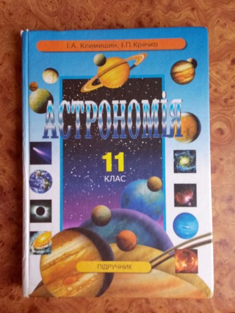 Підручник Астрономія 11 клас Учебник Астрономия 11 класс